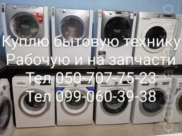 Куплю бытовую технику на запчасти стиральная машина автомат СВЧ печи