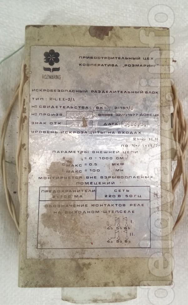 Искробезопасный  разделительный блок - 400 грн