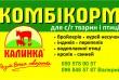 """Комбікорм для с/г тварин і птиці ТМ """"Калинка"""""""