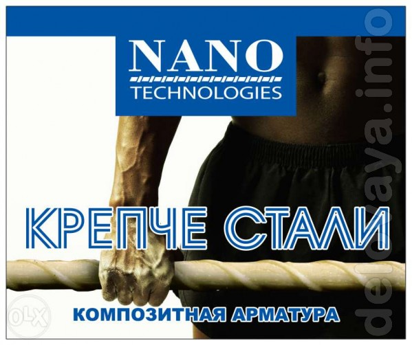 Компания Nano-SK предлагает стеклоарматуру, композитную арматуру от п