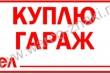 Куплю гараж в центре города Лисичанска.