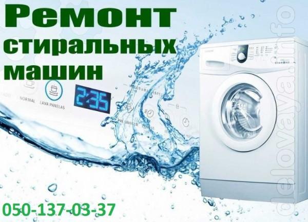 Ремонт стиральных машин (автомат). Ремонт электронных модулей стираль