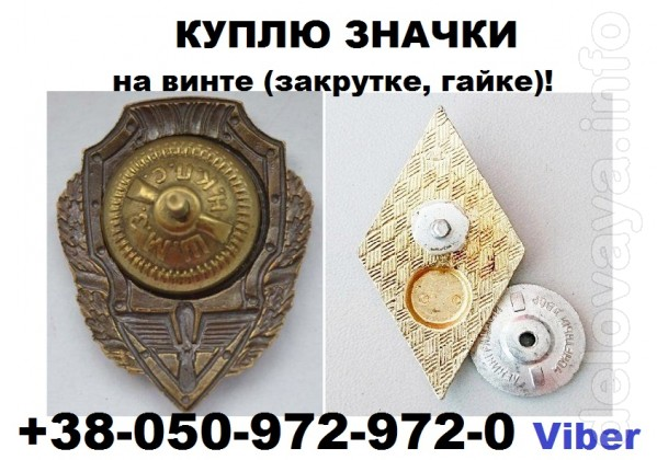 Куплю значки (знаки) на винте (закрутке, гайке)! По всей Украине. Ест