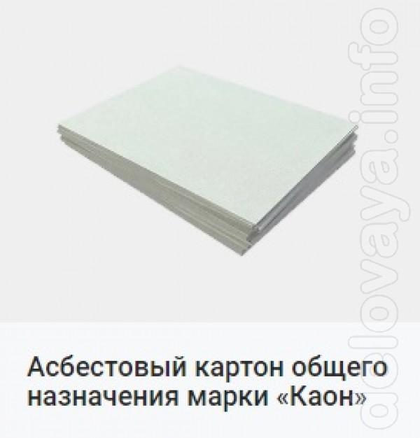 Продам Асбестовый картон общего назначения марки «Каон» от производит
