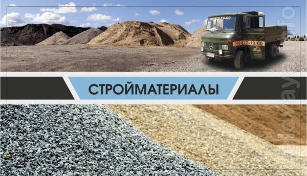 Организация ЧП «Песок-ЮГ» реализует: песок строительный, щебень, отсе