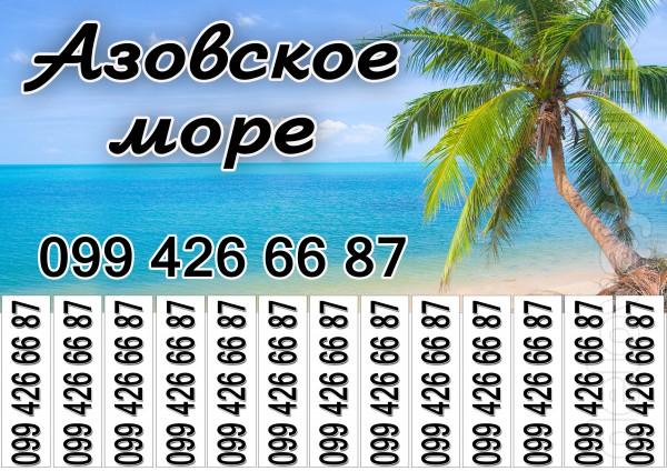 Поездки на Азовское море! С 1 июня 2020г  Мелекино, Белосарайская