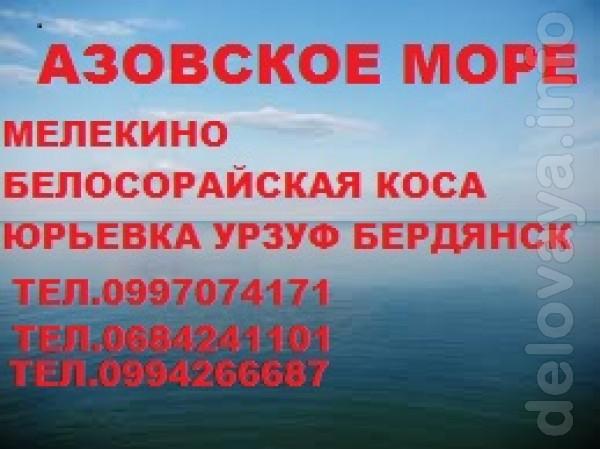 Ежедневные поездки на Азовское море Мелекино Урзуф Бердянск Юрьевка Н