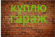Куплю гараж в центре. г.Лисичанска