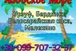 Азовское море 2020