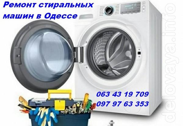 Срочный ремонт стиральных машин Одесса. Ремонт стиральных машин в Оде
