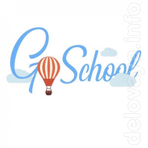 Приглашаем на курсы комплексной подготовки к школе Go Sсhool (5+) В