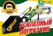 Погрузчик на трактор МТЗ-80,82,920,1025 - усиленный Деллиф Стронг 1800