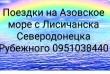 Поездки на Азовское побережье (Урзуф, Юрьевка, Белосарайская коса, Бе