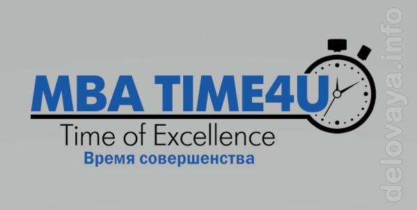 Программа МВА – это программа для действующих менеджеров и предприним