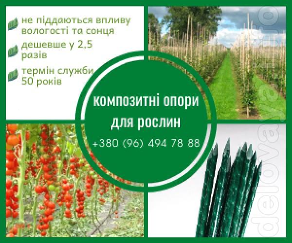 Производим Опоры и колышки  для растений из композитных материалов Po