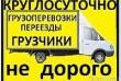 Перевозки по Лисичанску и Украине. Осуществляем квартирные, офисные,