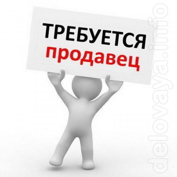 Требуются Продавцы город Лисичанск район РТИ продавцы нужны как в Кио