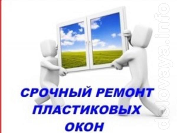 Замена фурнитуры пластиковых окон Одесса. Замена стеклопакета Одесса.