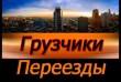 Переезды по ДНР в(из) Россию Украину. Услуги грузчиков