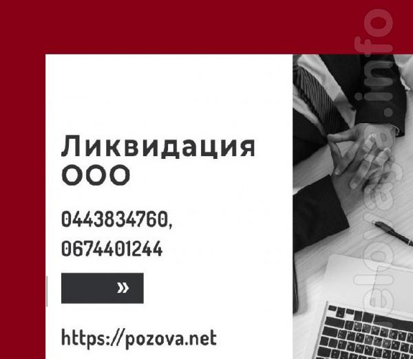 Допомога в ліквідації ТОВ в Києві. Ліквідація ТОВ за 1 день Київ. Пос