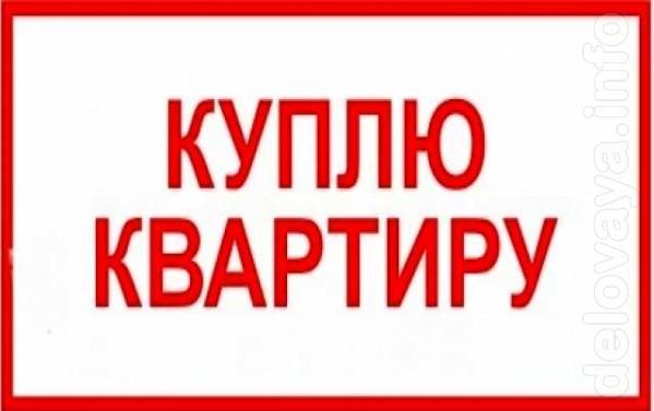 Куплю квартиру для себя, до 70 тыс.грн. От центр.рынка до спутника. Ф