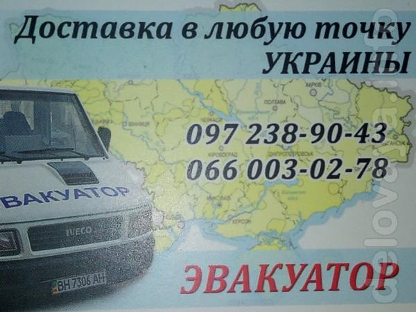 Эвакуатор Одесса и область круглосуточно есть своё Сто