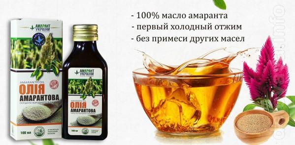 Компания Амарант Украины предлагает амарантовое масло первого холодно
