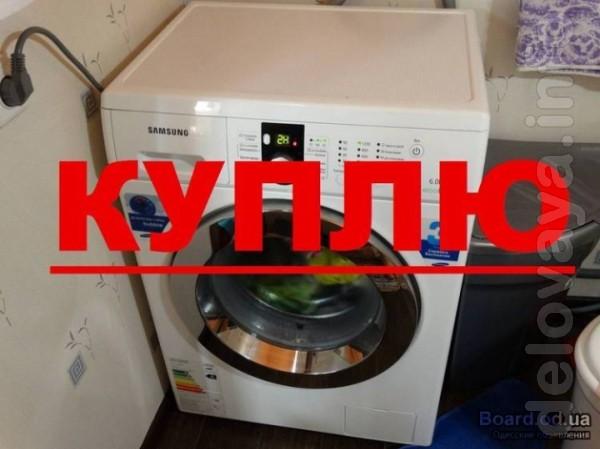 Купим, вынесем и вывезем стиральные машинки, холодильники и другую бы
