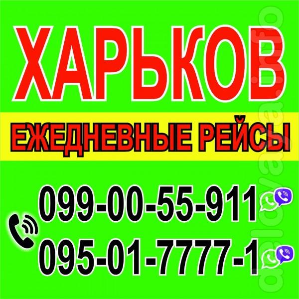 Ежедневные рейсы Лисичанск-Харьков-Лисичанск. Проезд на комфортабельн