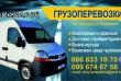 Грузоперевозки до 1.5тонн по городу и Украина