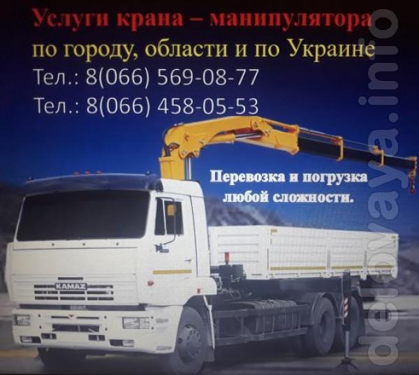 Услуги крана - манипулятора по городу, области и по Украине . Погрузк