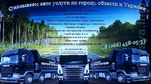 Оказываем авто услуги по городу, области и Украины. Наша фирма состои