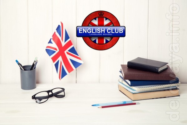 Школа английского языка 'English Club' набирает студентов на курсы а