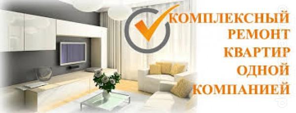 Выполняем ремонт в квартире,доме,офисе , работа любой сложности . Шта
