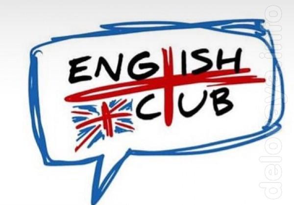 English Club объявляет набор в группу интенсивного изучения английско