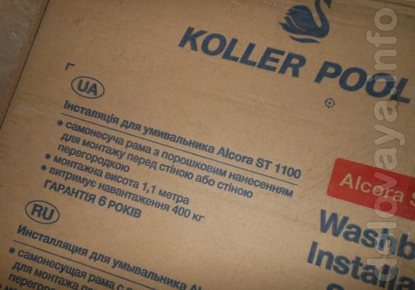 Продам инсталяцию для умывальника Koller pool новую,применяется для п