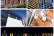 Поставка и монтаж под ключ вентилируемых фасадных систем