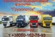 "Транспортно-экспедит. агентство ""Грузопоток"" - работа по перевозке"