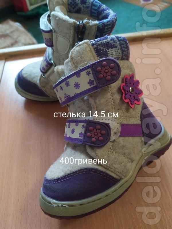 Продам детскую обувь в отличном состоянии, вся информация на фото и п