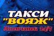 Такси в Лисичанске