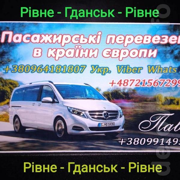 Рівне - Луцьк - Львів - Варшава - Лодзь - Млава - Грудзьонс - Бидгощ
