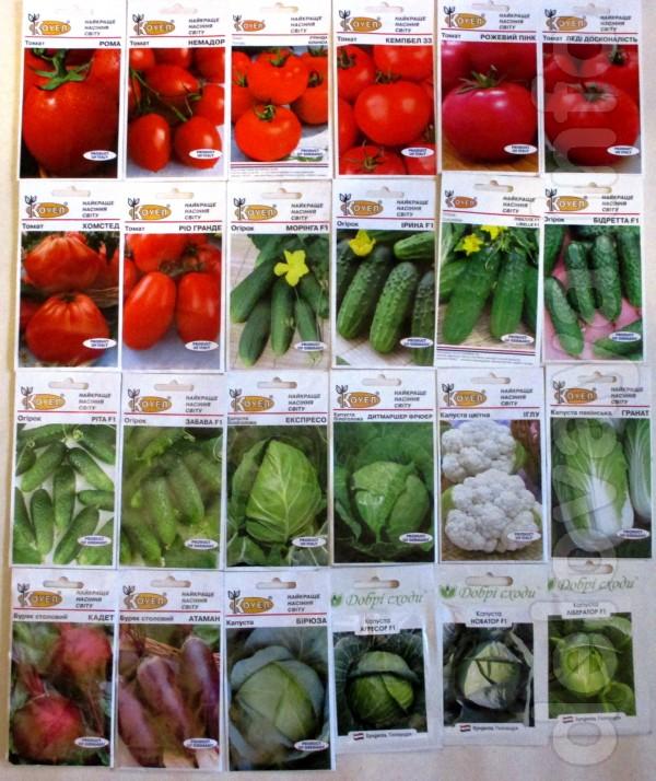 Продаю семена овощей ТМ Коуел по розничным ценам. Срок годности до 20
