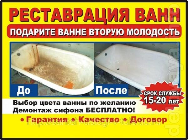 Реставрация ванн: Чугунных, железных, акриловых, душевых кабин, подд