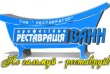 Реставрация ванн г. Северодонецк, Лисичанск, Рубежное, Кременная и обл