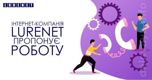 Інтернет-компанія LURENET пропонує роботу монтажника для обслуговуван