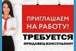 Приглашаем на работу продавца-консультанта г. Измаил Район Центрально