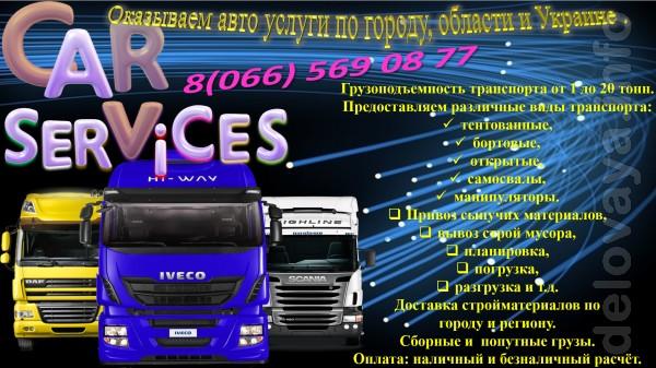 Авто услуги по городу, области и Украины. Грузоподъемность транспорта