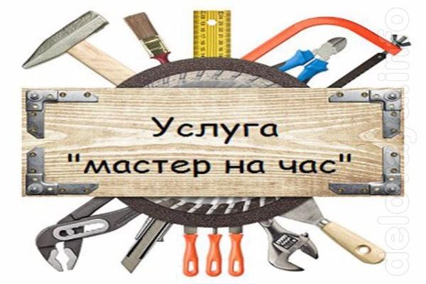 Выполняю мелкие строительные и ремонтные работы по дому. Лояльные цен