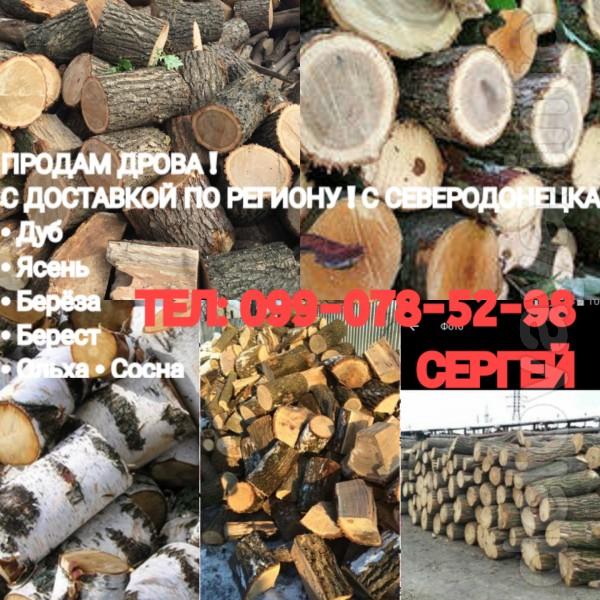 Продам дрова с доставкой по региону ! Сухие, хорошие.  Есть колотые