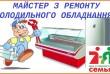Майстер з ремонту холодильного обладнання з авто (м. Сєвєродонецьк)